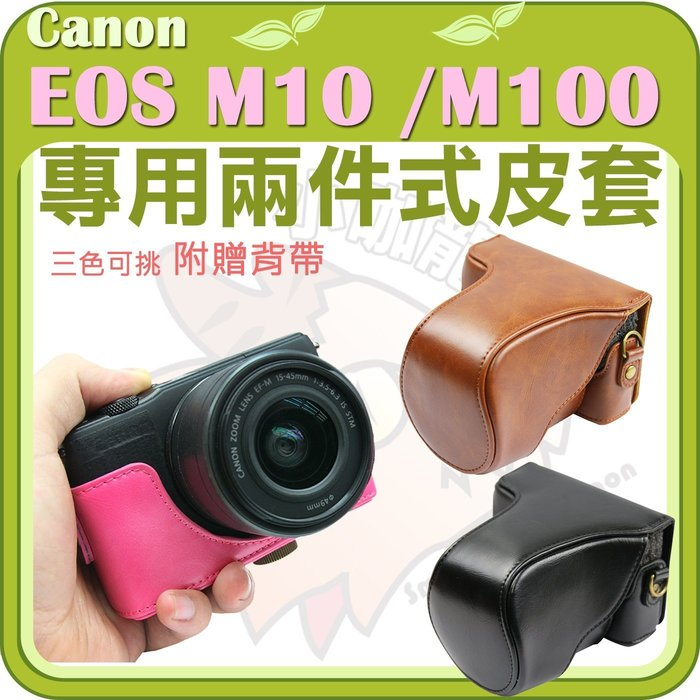 Canon EOS M10 M100 兩件式皮套 15-45mm 鏡頭 相機包 相機皮套 保護套 復古 皮套 棕色 桃紅