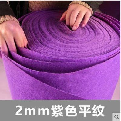 紫色地毯開業店鋪門口壹次性活動婚慶結婚加厚防滑耐磨舞臺樓梯