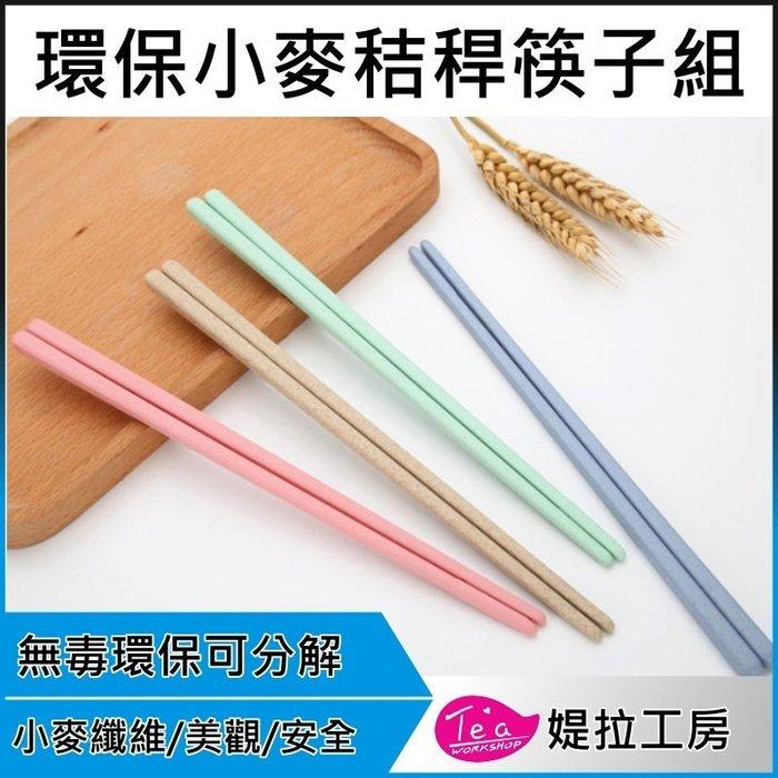 SGS檢驗認証 【環保小麥秸稈筷子 四件組】無毒環保 小麥秸稈 筷子 環保餐具可微波 一組共四雙 筷子