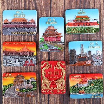 哈尼店鋪*中國北京冰箱貼旅游景點紀念品立體造型長城龍故宮送老外磁貼優惠推薦