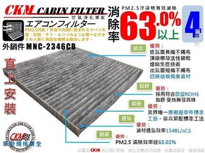 【CKM】裕隆 NISSAN MURANO 09年後出廠 原廠 正廠 型 活性碳 活性碳冷氣濾網 粉塵 空氣濾網 空調