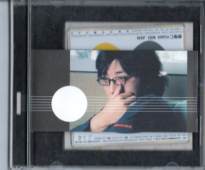袁惟仁 坦白 既然愛過 VCD 宇宙國際音樂 2000年 四方行片 保存完整如新