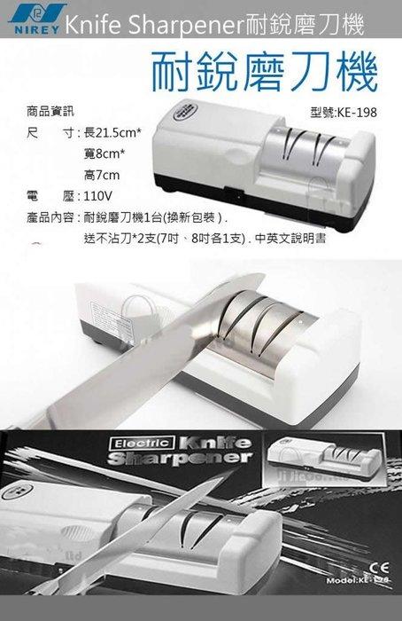 [奇寧寶生活館]110014-11 耐銳 電動磨刀機 (送不沾刀*2支) /磨刀器 磨刀機 萬用磨刀器 十年老牌