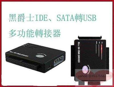 [百貨屋]全新 黑爵士 IDE / SATA轉USB多功能轉接器轉接頭 支援2.5/ 3.5吋/ 5.25吋硬碟 支援到3TB 隨插即用 台北市