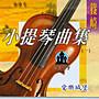 【愛樂城堡】音樂唱片=篠崎 小提琴曲集(1)~ ...
