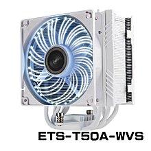 【也店家族 】保銳ENERMAX 電競光斧 高效能 空冷 散熱器 ETS-T50A-WVS (白光)