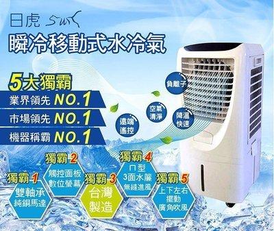 免運費 日虎35L瞬冷移動式水冷氣 LA-3034 原價9900 台灣製造 35L大水箱,雙軸承純銅馬達 觸控式面板