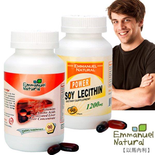 【喜樂之地】美國進口 以馬內利 優惠大放送:新愛力康膠囊90顆+ 活力大豆卵磷脂軟膠囊90顆