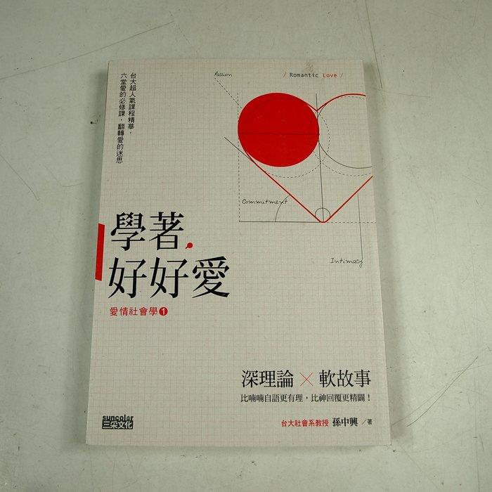【懶得出門二手書】《學著,好好愛》ISBN:9863424978│三采文化│孫中興│八成新(32E12)