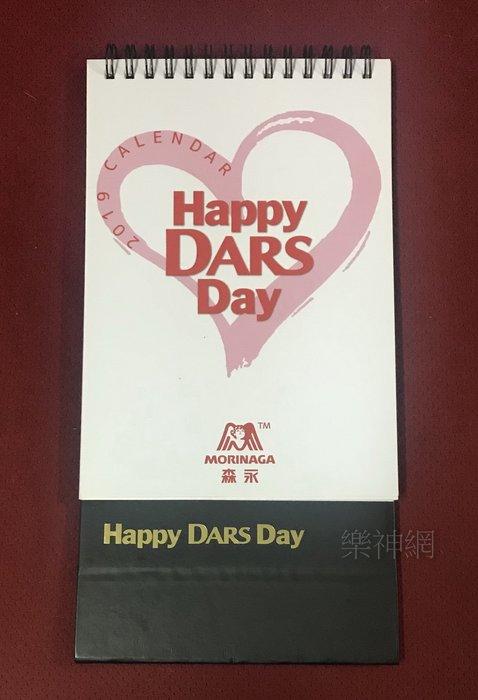 森永 DARS巧克力 12款夢幻職男月曆 (桌曆)【2019 Calendar】Happy Day 小鮮肉男模