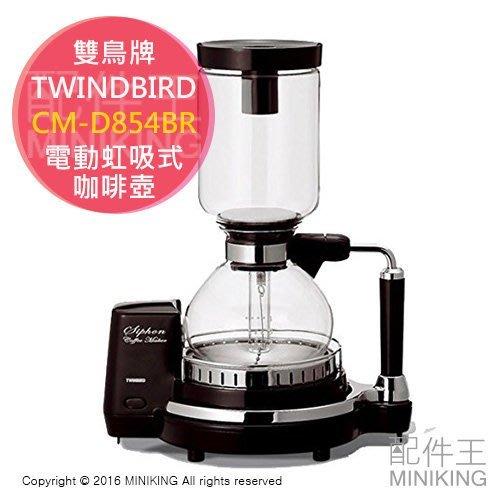 日本代購 日本製 TWINDBIRD 雙鳥牌 CM-D854BR CM-D854 虹吸式 咖啡壺 CM-D853新款
