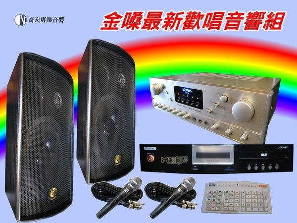 金嗓S-1新機讓您有上KTV唱歌的臨場感金嗓伴唱機擴大機音響喇叭麥克風組另有售大唐音圓美華可試聽萬華伴唱機推薦松山音響店