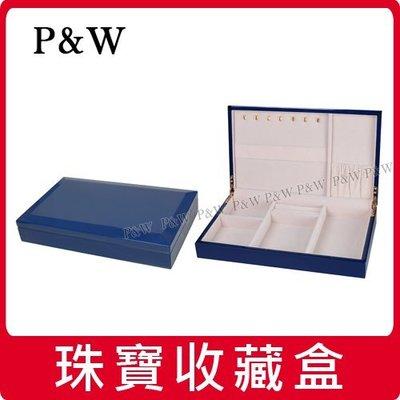 【P&W手工珠寶盒】藍色 木質 鋼琴烤漆 首飾盒 收納盒 化妝盒 珠寶盒 錶盒 【附發票】現貨 台北實體 店面展示中