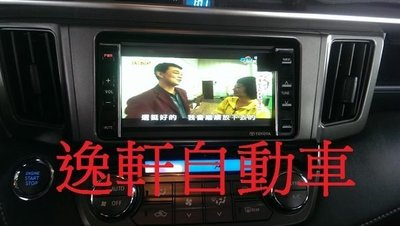 (逸軒自動車)TOYOTA原廠國際牌主機Panasonic加裝數位電視盒RAV4 WISH PREVIA