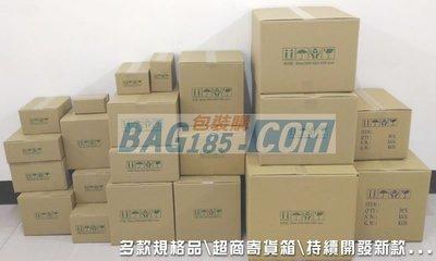 包裝購 >三層B浪 B箱20個【30x25x15】+ R箱20個【45x30x15】+ K箱20個【25x15x10】