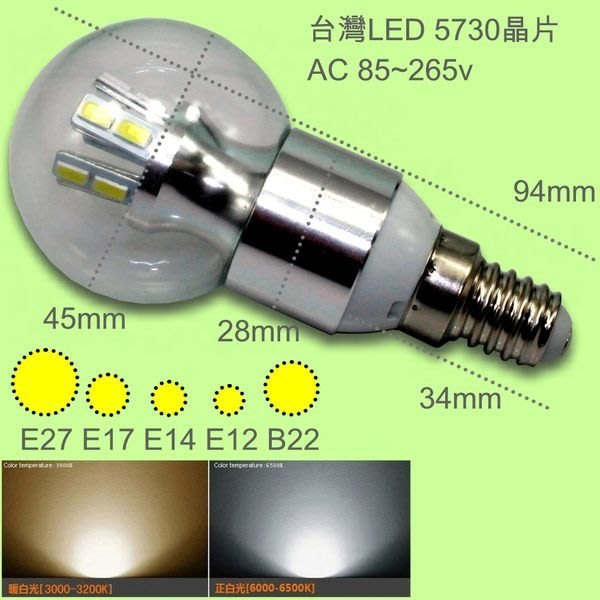 5Cgo【權宇】台灣LED芯片5730 7W=60W 360度超亮球型/尖圓/拉尾燈泡另E14/E27/E17E12含稅