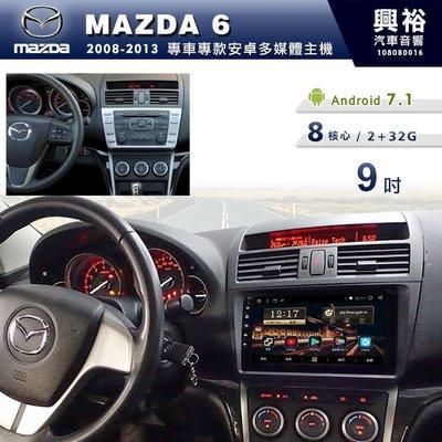 ☆興裕☆【專車專款】2008~2013年MAZDA6 m6專用9吋螢幕安卓多媒體主機*藍芽+導航+安卓8核心2+32G