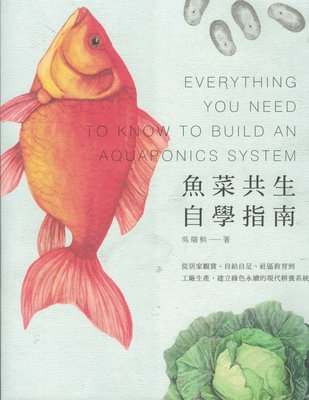 蟹子魚的家:二手書~積木~魚菜共生自學指南~吳瑞梹~滿718元免運費