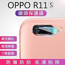 OPPO R11s / R11s PLUS / R11 手機鏡頭保護貼 攝像頭保護膜圈 防刮后貼膜 高清 鏡頭貼 保護貼