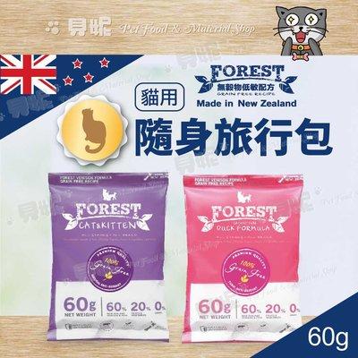【現貨*附發票】紐西蘭FOREST森鮮無穀低敏天然糧-貓用隨身包/旅行包60g《貓雞肉/貓鴨肉》