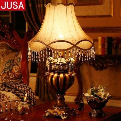 歐式客廳臺燈 美式書桌奢華 創意沙發茶幾大號可調光臥室床頭櫃燈 igo