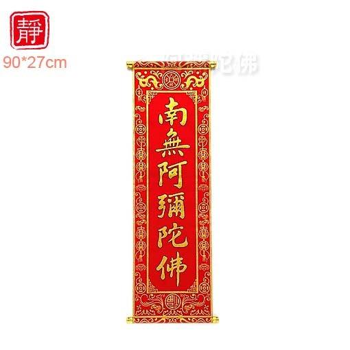 【靜心堂】紅絨布燙金*阿彌陀佛*掛軸--莊嚴(90*27cm)
