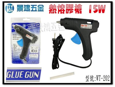 宜昌(景鴻) 公司貨 GLUE GUN 熱熔槍 WT-202 小 100-240V 12-15W 熱熔膠槍 含稅價