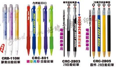 好時光 廣告筆 印刷 自動鉛筆 2B自動鉛筆 繽紛亮彩 專利削鉛筆器 送禮 禮品 贈品 批發