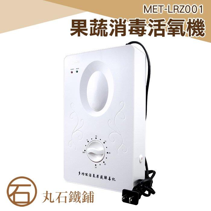 丸石 MET-LRZ001 臭氧清洗 解毒機 果蔬解毒機  蔬果消毒臭氧機  果蔬碗盤清洗機