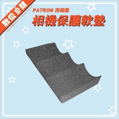 數位e館 寶藏閣 PATRON 防潮箱專用保護軟墊 收藏箱 保護墊 (小 三波浪) 相機 閃燈 鏡頭 3C 電子產品