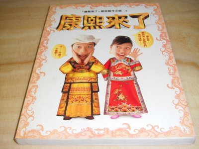 二手書【方爸爸的黃金屋】迷FAN52《康熙來了》康熙來了節目製作小組著|平裝本出版L74