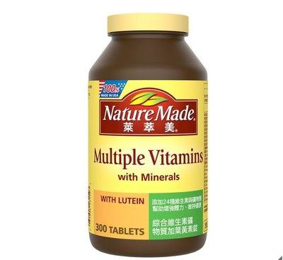 好市多代購-Nature Made 萊萃美 綜合維生素礦物質加葉黃素錠(食品) 300錠-2022