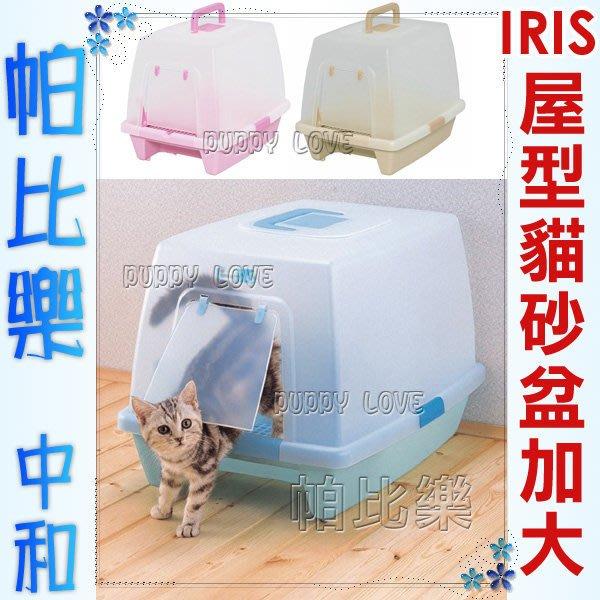 ◇◇帕比樂◇◇【促銷】日本IRIS附門貓砂屋SN-620單層,防臭.超大肥貓用,有62公分深