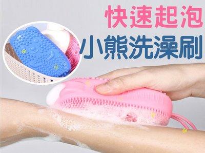 快速起泡小熊洗澡刷 成人沐浴花 嬰兒洗澡刷 兒童起泡浴球 洗澡玩具 泡泡浴 SPA 起泡網 搓澡帶 搓背帶 海綿刷