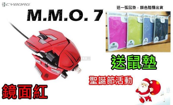 【一統電競】美加獅 Mad Catz Cyborg M.M.O. 7 鏡面紅 亮面紅 雙眼雷射滑鼠 賽鈦客 變形金剛
