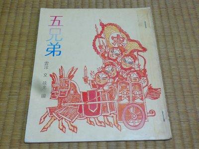 【彩虹小館5-5】早期童書~中華兒童叢書~五兄弟(民國71年)
