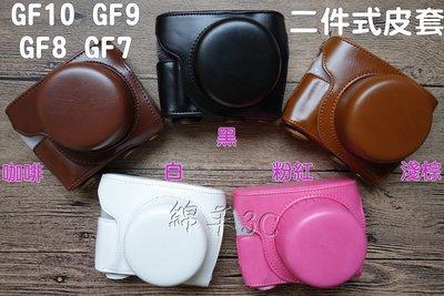 Panasonic GF10 GF10K GF10X 二件式相機皮套 (附背帶) 相機包保護套相機套 K X 另有保護貼