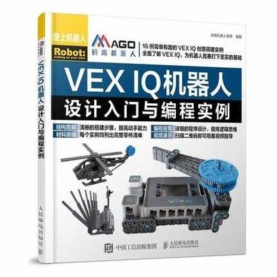 簡體書B城堡 VEX IQ機器人設計入門與編程實例 作者: 碼高機器人教育 出版社:人民郵電出版社   9787115500878