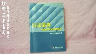 【珍寶二手書齋FA110】《信託業務-重點整理及試題解析》ISBN:9866896897│台灣金融研訓院│編輯委員會