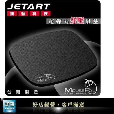 【好店】全新 JetArt MP1280 舒壓 滑鼠墊