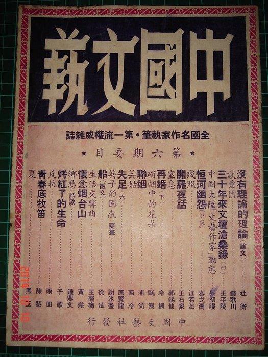 早期絕版收藏~《中國文藝 第6期》民國41年8 月出