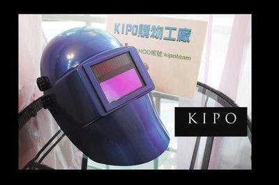 新款/電焊面罩/-自動變光電焊面罩/焊接面罩/自動電焊護目鏡VFA007051A素色藍