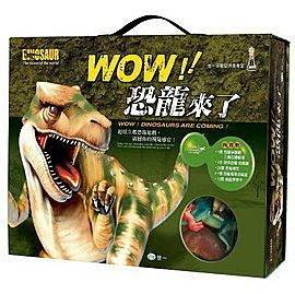 『大衛』世一/WOW!恐龍來了(全1書+26隻恐龍+字卡) 最新