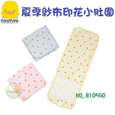 【寶貝屋】黃色小鴨 夏季色紗布印花小肚圍 藍/黃/粉 810590