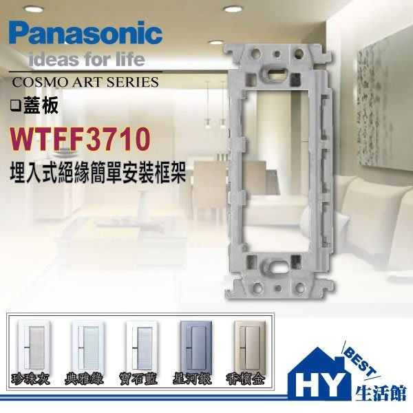 國際牌 WTFF3710 絕緣安裝框架【另有 GLATIMA系列  RISNA系列】-《HY生活館》水電材料專賣店