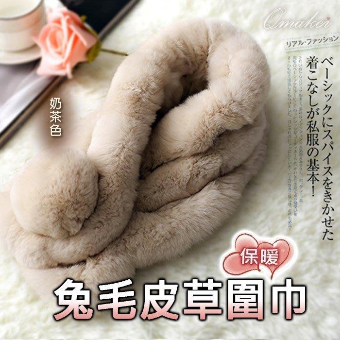 Qmaker 兔毛圍巾 保暖 脖圍 領子 短圍巾 圍脖(2件以上優惠380元/件) 現貨供應