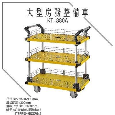 特賣 KT-880A《大型房務整備車》工作車 手推車 工具車 整備車