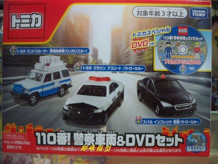 郁峰模型 ~ TAKARA,TOMY TOMICA 110 緊急車輛組 ( TM12548 )