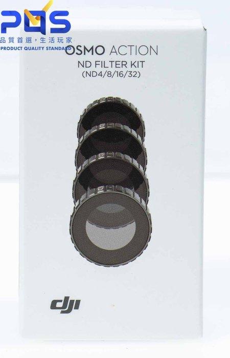 DJI OSMO 原廠 Action 配件-ND減光鏡套裝 ND4 ND8 ND16 ND32