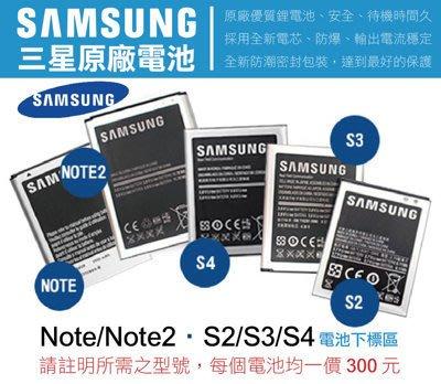 ~線先生~兩件  三星 手機電池均一價 S3 S4 S5 Note2 3 4